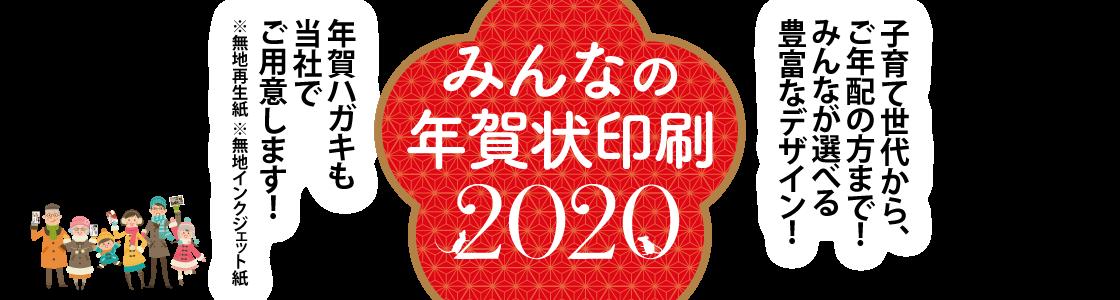 みんなの年賀状印刷2020